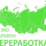 Эко-марафон ПЕРЕРАБОТКА «Сдай макулатуру – спаси дерево!».